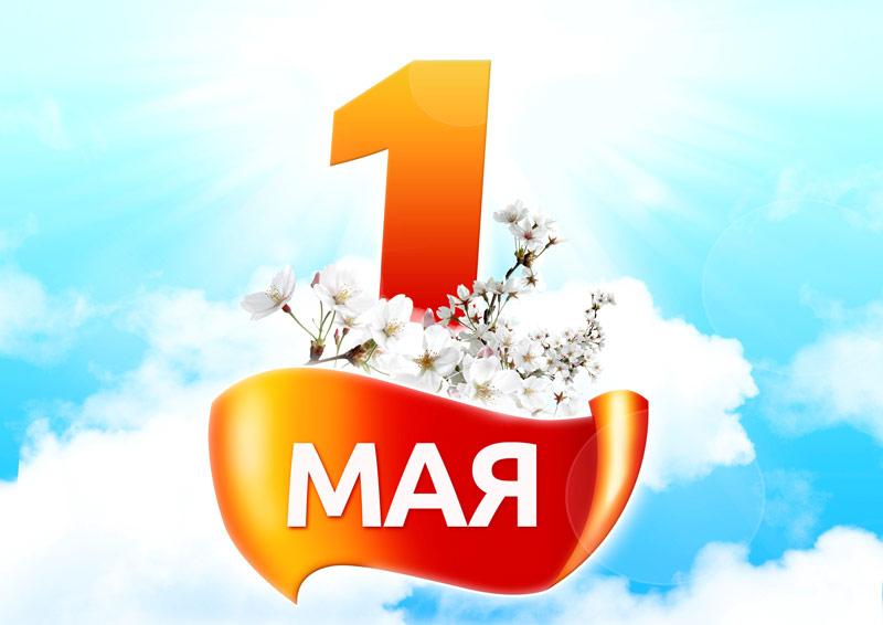 Программа мероприятий на 1 мая в Гатчине