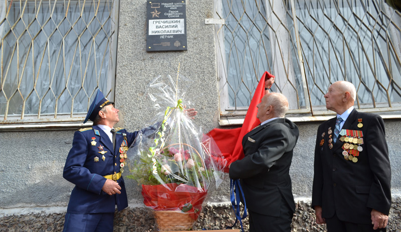 Мемориальная доска Герою Советского Союза Гречишкину Василию Николаевичу